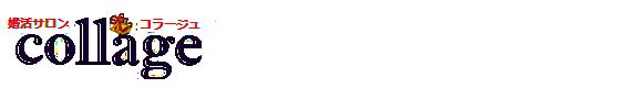 >浜松市・静岡市・豊橋市のIBJ正規優良加盟店(BIU・JBA・良縁会)の婚活サロンコラージュは20-30代に人気の結婚相談所です。費用も若者が集まりやすくリーズナブル。