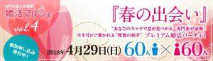 180429_voi.4_banner-300x87