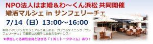 7/14婚活パーティー案内