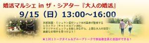 9/15パーティー案内