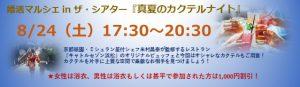 8/24パーティー案内
